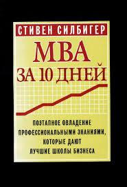 """Стивен Силбигер """"МВА за 10 дней"""" by Oleg N. - issuu"""