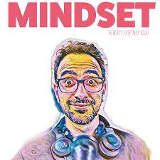 מיינדסט - התפתחות אישית - Mindset