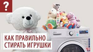 Как правильно стирать <b>игрушки</b>? - YouTube