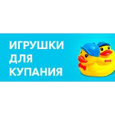 <b>Игрушки для купания</b> оптом в интернет-магазине HappyWear.ru