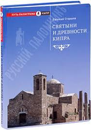 <b>Святыни</b> и древности Кипра - <b>Евгений Старшов</b> :: <b>Православные</b> ...
