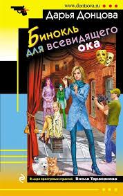 Бинокль для всевидящего ока, Донцова Д.А.. Иронический ...