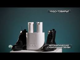 <b>Сушилка для обуви</b> с озоном: токсична ли она для человека ...