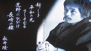 「長崎被爆の永井隆教授の言葉」の画像検索結果