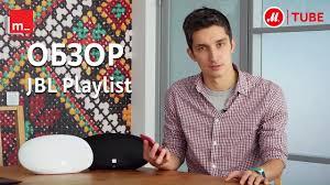 Обзор <b>беспроводной</b> акустики <b>JBL Playlist</b> - YouTube
