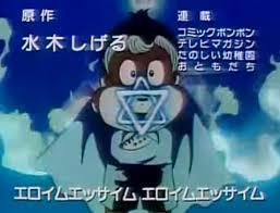 「イルミナティ アニメ」の画像検索結果
