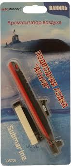 "<b>AutoStandart</b> 105721 <b>Ароматизатор</b> воздуха ""<b>Подводная</b> лодка ..."