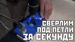 <b>Кондуктор</b> для сверления отверстий под петли | <b>Kreg</b> - YouTube