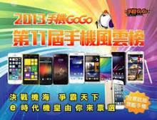 2013手機GOGO第十一屆手機風雲榜,戰況即時報導! | T客邦- 我只 ...