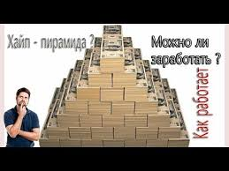 <b>Хайпы</b> - <b>это</b> пирамиды? Что такое <b>хайп</b> (HYIP) ? Можно ли ...