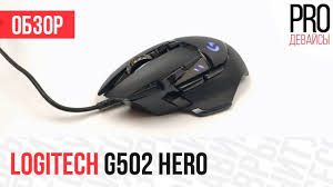 Обзор <b>Logitech G502 Hero</b>. А стоило ли? - YouTube