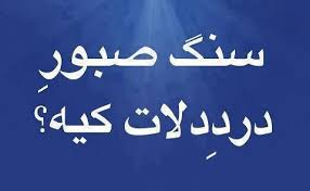 Image result for سنگ صبور 2