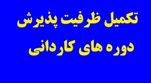 Image result for تکمیل ظرفیت کاردانی دانشگاه علمی کاربردی بهمن 95 - 96