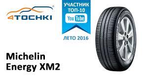 Обзор <b>шины Michelin Energy XM2</b> на 4 точки. Шины и диски ...