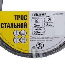 <b>Трос стальной</b> в оболочке PVC 2/3 мм 50 м, цет цинк в Ростове ...