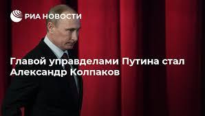 Главой управделами Путина стал Александр <b>Колпаков</b> - РИА ...