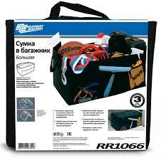 """<b>Сумка</b>-<b>органайзер в багажник</b> """"Runway Racing"""", цвет: черный ..."""