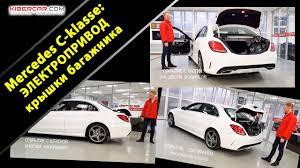 <b>Электропривод крышки багажника</b> для Mercedes в Москве и ...