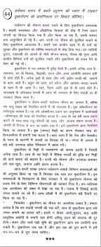 essay on the importance of plantation in hindi