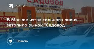 """В Москве из-за сильного ливня затопило рынок """"Садовод"""""""