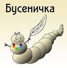 Магазин мастера Бусеничка-2 (авторские украшения ...