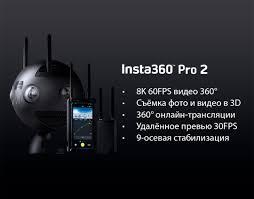 <b>Insta360</b> Russia - <b>камеры</b> 360 градусов | Официальный сайт