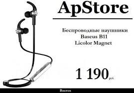 Беспроводные <b>наушники Baseus</b> B11 Licolor <b>Magnet</b>! ApStore ...