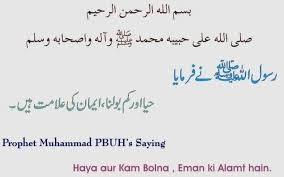 prophet muhammad pbuhs saying haya our kam bolna eman ki alamt hain hadees hadees in urdu hadees nabvi urdu hadees islam in urdu urdu aqwal e ahades 7 hadees free