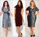 Модные платья после 40 лет