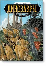 Купить комикс «<b>Динозавры</b>. <b>Научный комикс</b>» по цене 550 руб