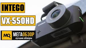 <b>INTEGO VX</b>-<b>550HD</b> обзор <b>видеорегистратора</b> - YouTube