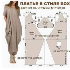 одежда: лучшие изображения (136) в 2019 г. | Дизайн <b>блузки</b> ...