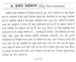 hindi paragraph world s largest collection of essays published short paragraph on our environment in hindi