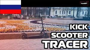 <b>iconBIT</b> Kick Scooter TRACER RU - YouTube