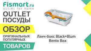 Обзор посуды для кухни | <b>Ланч</b>-<b>бокс Black</b>+<b>Blum Bento Box</b>: где ...