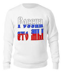 Свитшот унисекс хлопковый Бело-<b>сине</b>-красная надпись Россия ...