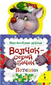 """Детская <b>книжка</b> - малышка """"Волчок - серый бочок"""", <b>Росмэн</b>, цена ..."""