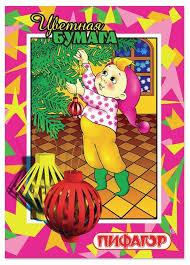 <b>Цветная бумага</b> Гномик на празднике <b>Пифагор</b>, A4, 16 л., 8 цв ...