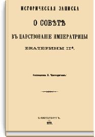<b>Чистович И</b>. <b>А</b>. <b>Историческая записка</b> о Совете в царствование ...