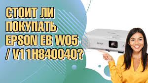 Обзор <b>проектора Epson EB-W05</b> / V11H840040 - YouTube