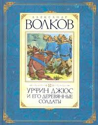 <b>Урфин Джюс</b> и его деревянные солдаты : сказочная повесть ...