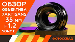 <b>Объектив 7Artisans</b> 35mm F1.2 <b>Sony</b> E. Обзор от Фотосклад.ру ...