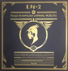 <b>Би</b>-<b>2</b> & <b>Prague</b> Metropolitan Symphonic Orchestra