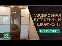 <b>Гардеробная</b> и <b>встроенный шкаф</b>-купе - YouTube