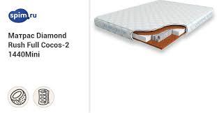 <b>Матрас DIAMOND RUSH</b> FULL COCOS-2 1440MINI — купить ...