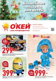 O'Kей Гипермаркет // 2015 / Подарки by Rasprodaga24 - issuu