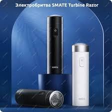 Купить <b>Электробритва SMATE Turbine</b> Razor за 1490 руб в Омске ...