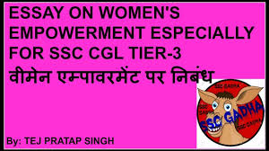 essay on women s empowerment especially for ssc cgl tier  essay on women s empowerment especially for ssc cgl tier 3