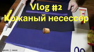 <b>Кожаный несессер</b> Typical GC 0303 - YouTube