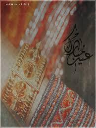 خلفيات ايفون للعيد 2019 احلى